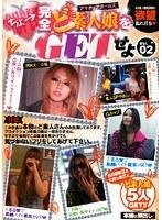 ちょ→完全ど素人娘をGETせよ Vol.02 ダウンロード