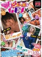ちょ→完全ど素人娘をGETせよ Vol.03 ダウンロード
