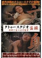 タトゥースタジオ盗撮 彫師と客の淫行情事 ダウンロード