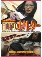 女教師が生徒に贈る 自画撮りオナレター ダウンロード