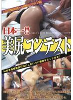 日本一!!美尻コンテスト ダウンロード