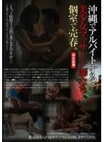 沖縄でアルバイトする美少女マッサージ師たち個室で売春。 ダウンロード