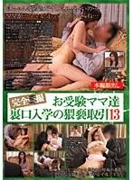 お受験ママ達 裏口入学の猥褻取引 13 ダウンロード