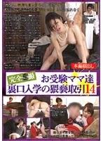 お受験ママ達 裏口入学の猥褻取引 14 ダウンロード