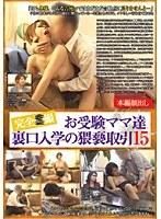お受験ママ達 裏口入学の猥褻取引 15 ダウンロード