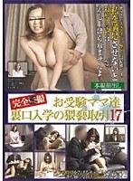 お受験ママ達 裏口入学の猥褻取引 17 ダウンロード