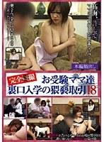 お受験ママ達 裏口入学の猥褻取引 18 ダウンロード