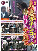 人妻ガチンコ顔出しナンパ 3 〜エステ帰りの美容妻編 in名古屋〜 ダウンロード
