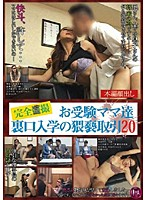 お受験ママ達 裏口入学の猥褻取引 20