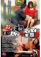 お受験ママ 裏口入学の実態 VOL.03 ダウンロード