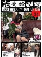 お受験ママ 裏口入学の実態 VOL.04 ダウンロード