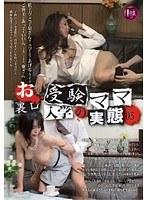 お受験ママ 裏口入学の実態 VOL.05 ダウンロード