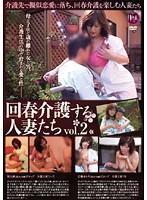 回春介護する人妻たち VOL.2 ダウンロード