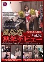 風俗店 熟年デビュー VOL.02 ダウンロード