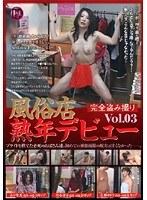 風俗店 熟年デビュー VOL.03 ダウンロード