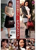 街角奥さんファッションチェック&ファック VOL.2