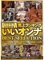 ラハイナ売上ランキング いいオンナ BEST SELECTION ダウンロード