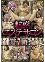 魅惑のエステサロン (GOKU-126) ダウンロード