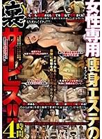 女性専用痩身エステの裏サービス!! h_189goku00172のパッケージ画像