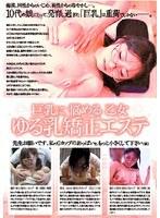 巨乳に悩める乙女 ゆる乳矯正エステ ダウンロード