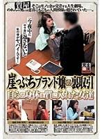 崖っぷちブランド嬢の裏取引 ダウンロード