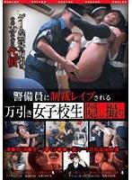 警備員に制裁レイプされる万引き女子校生 隠し撮り ダウンロード