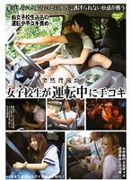 突然背後から女子校生が運転中に手コキ ダウンロード