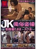 闇ソープ JK風俗盗撮 ダウンロード