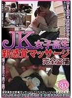 JK新感覚マッサージ完全盗撮 ダウンロード