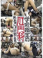 学校指定の肛門科 h_189jkh00091のパッケージ画像