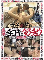 女子○生の高速手コキとべろチュウでイカされ放心状態になる男たち h_189jkh00092のパッケージ画像