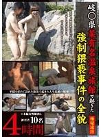 岐○県某有名温泉旅館で起きた強制猥褻事件の全貌 4時間 ダウンロード