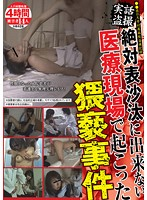 実話盗撮 絶対表沙汰に出来ない医療現場で起こった猥褻事件 4時間 14人怪石