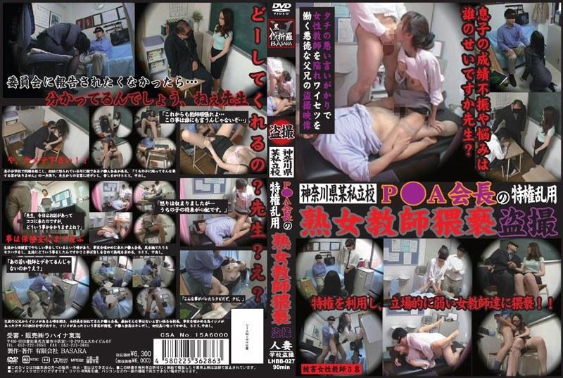 神奈川県某私立校 P●A会長の特権乱用 熟女教師猥褻盗撮