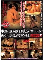 中国人専用婚活お見合いパーティで日本人男性がモテる理由 盗撮検証 2 ダウンロード