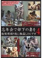 忘年会で部下の妻を強●裸踊り後に輪●したビデオ 4 ダウンロード
