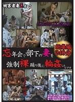 忘年会で部下の妻を強制裸踊り後に輪姦したビデオ 総集編240分 ダウンロード