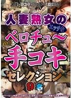 人妻熟女のエッチなベロチュ〜手コキセレクション 9名 ダウンロード