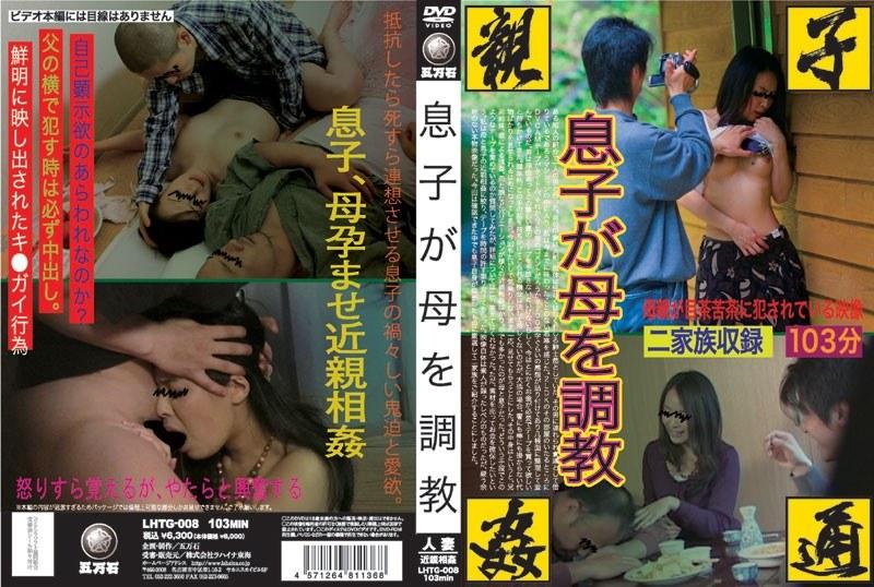 h_189lhtg00008 息子が母を調教 [LHTG-008]のパッケージ画像