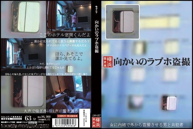 h_189lmh00007 向かいのラブホ盗撮 [LMH-007のパッケージ画像