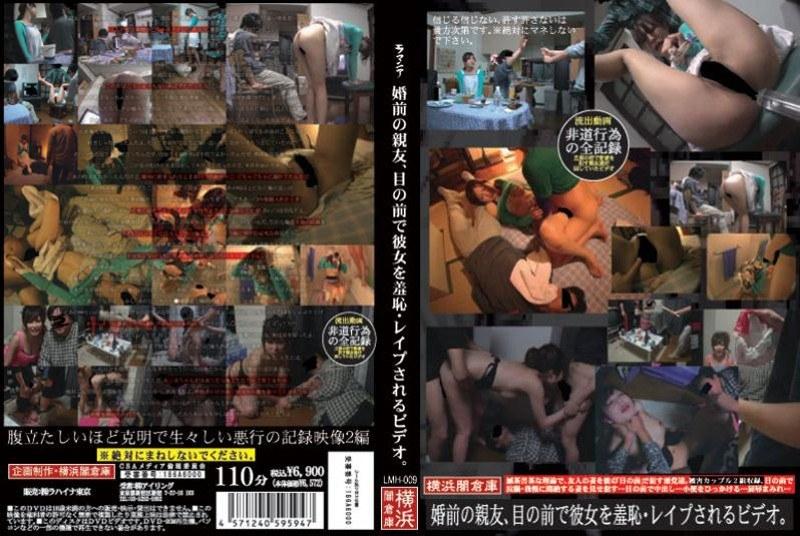 h_189lmh00009 婚前の親友、目の前で彼女を羞恥・レ●プされるビデオ。 [LMH-009のパッケージ画像