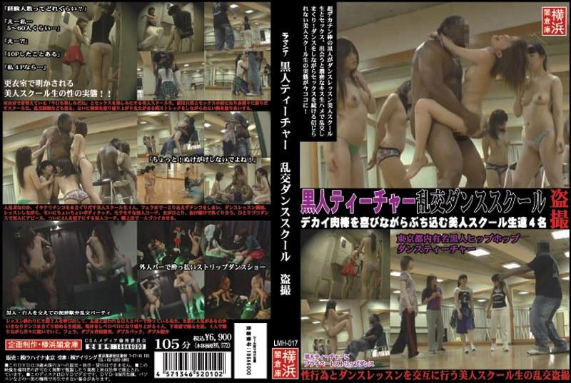 h_189lmh00017 黒人ティーチャー乱交ダンススクール盗撮 [LMH-017のパッケージ画像