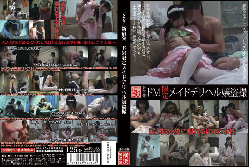 h_189lmh00019 新宿発 ドM限定メイドデリヘル嬢盗撮 [LMH-019のパッケージ画像