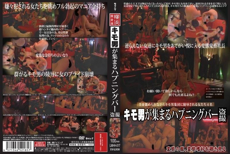 h_189lmhh00017 キモ男が集まるハプニングバー盗撮 [LMHH-017]のパッケージ画像