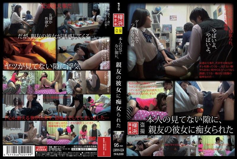 h_189lmhh00024 本人の見てない隙に、親友の彼女に痴女られた [LMHH-024のパッケージ画像