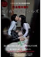 シスコン兄の「妹」部屋覗き映像 完全覗き撮り 女子校生 はじめてのレズ ダウンロード