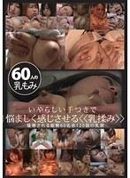いやらしい手つきで悩ましく感じさせる≪乳揉み≫ 60人の乳揉み ダウンロード