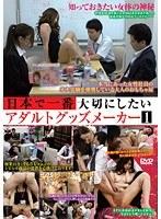 日本で一番大切にしたいアダルトグッズメーカー 1 ダウンロード