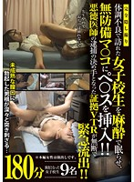 体調不良で訪れた女子校生を麻酔で眠らせ、無防備マ○コにペ○スを挿入!!悪徳医師の逮捕の決め手となった証拠VTRが無断で緊急流出!! ダウンロード