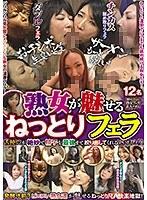 熟女が魅せるねっとりフェラ h_189milf00004のパッケージ画像